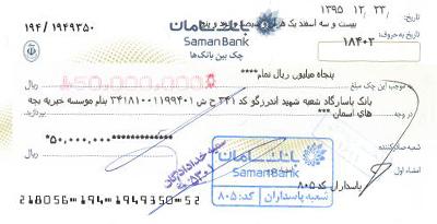 بیست و دومین چک صادر شده در وجه خیریه