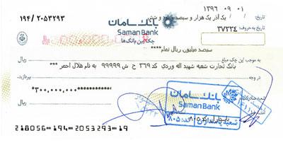 بیست و ششمین چک صادر شده در وجه خیریه