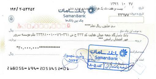 بیست و هفتمین چک صادر شده در وجه خیریه