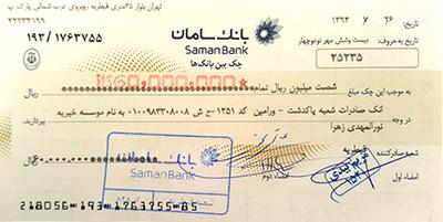 دهمین چک صادر شده در وجه خیریه