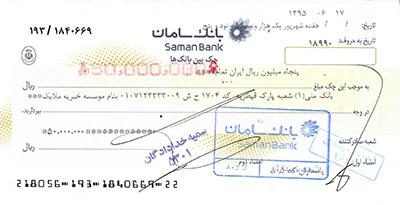 هفدهمین چک صادر شده در وجه خیریه