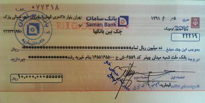 دومین چک صادر شده در وجه خیریه