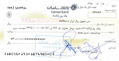 هجدهمین چک صادر شده در وجه خیریه