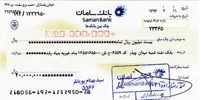 پنجمین چک صادر شده در وجه خیریه