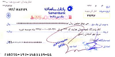 ششمین چک صادر شده در وجه خیریه