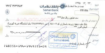 بیست و چهارمین چک صادر شده در وجه خیریه
