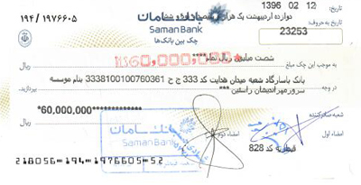 بیست و پنچمین چک صادر شده در وجه خیریه