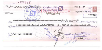 اولین چک صادر شده در وجه خیریه