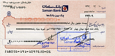 سومین چک صادر شده در وجه خیریه