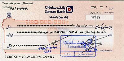 چهارمین چک صادر شده در وجه خیریه