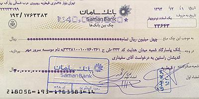 سیزدهمین چک صادر شده در وجه خیریه