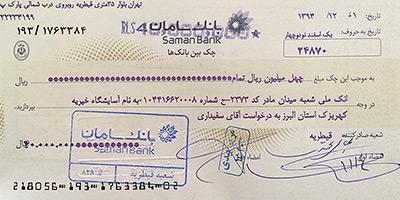 پانزدهمین چک صادر شده در وجه خیریه
