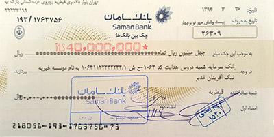 نهمین چک صادر شده در وجه خیریه