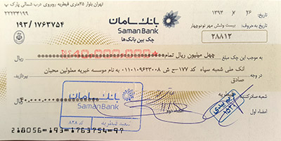 یازدهمین چک صادر شده در وجه خیریه