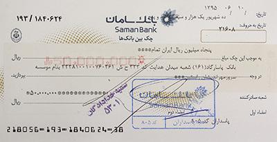 شانزدهمین چک صادر شده در وجه خیریه