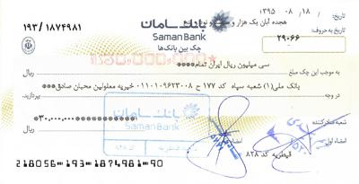 نوزدهمین چک صادر شده در وجه خیریه