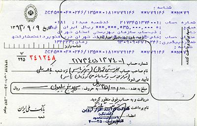 هفتمین چک صادر شده در وجه خیریه